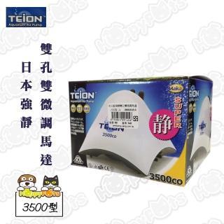 【TEION】日本強靜雙孔雙微調馬達(3500型)