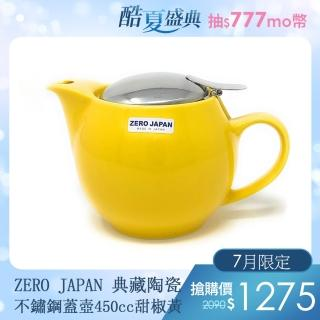 【ZERO JAPAN】典藏不鏽鋼蓋壺450cc(甜椒黃)