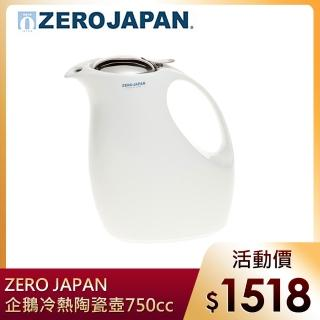 【ZERO JAPAN】企鵝冷熱陶瓷壺750cc(白色)