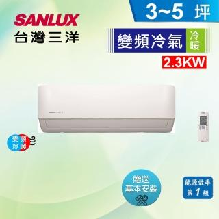 【台灣三洋 SANLUX】3-5坪變頻冷暖分離式冷氣(SAC/E-V22HF)