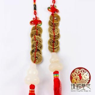 【臻觀璽世】六帝銅錢葫蘆吊飾2條(含開光)