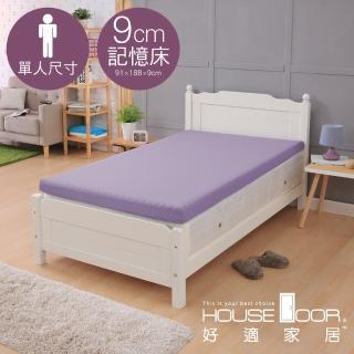 【House Door】超吸濕排濕表布9cm厚波浪式竹炭記憶床墊(單人3尺)