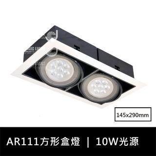 【光的魔法師 Magic Light】雙色AR111方形有邊框盒燈 雙燈 含10W聚光型燈泡(低高度)