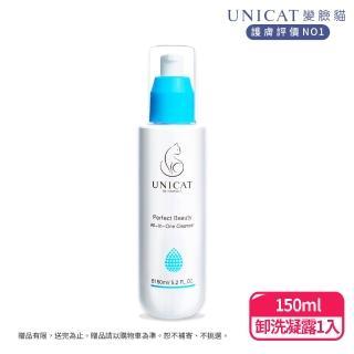 【變臉貓UNICAT】肌膚專科 淨透水潤卸洗凝露150ML(易敏肌也適用)