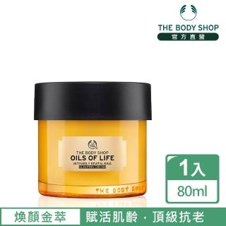 【The Body Shop】煥顏金萃面膜(80ML)