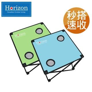 【Horizon 天際線】戶外輕便折疊野餐桌(2色任選)