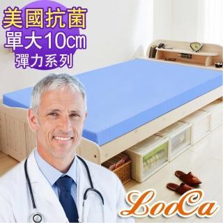 【LooCa】美國Microban抗菌彈力10cm記憶床墊(單大-共2色)