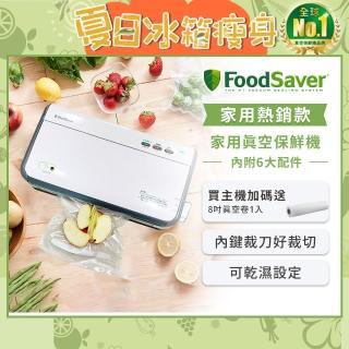 【美國FoodSaver】家用真空包裝機FM2110P(延長食物保鮮期)