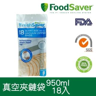 【美國FoodSaver】真空夾鍊袋18入裝(940ml)