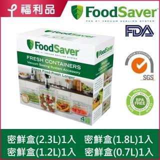 【美國FoodSaver】真空密鮮盒萬用組四入