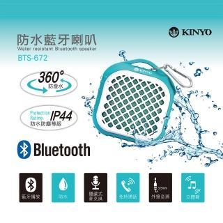 【KINYO】防水藍牙喇叭(BTS-672)