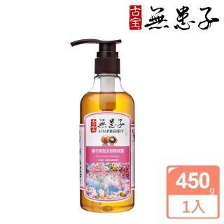 【古寶無患子】櫻花豐盈洗髮精露1入(450g)