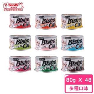 【聖萊西Seeds】Bistro Cat 特級銀貓健康餐罐80g(48入)
