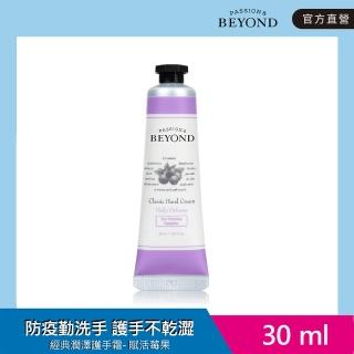 【BEYOND】經典潤澤護手霜-賦活莓果(30ml)