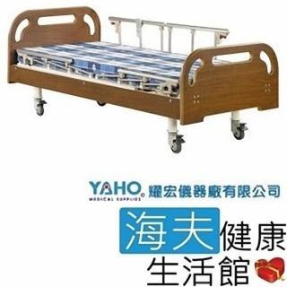 【YAHO 耀宏 海夫】YH318-2 電動居家床-雙開式護欄(2馬達)