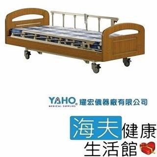【YAHO 耀宏 海夫】YH317-1 電動居家床-雙開式護欄(1馬達)