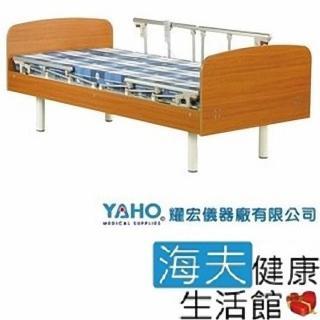 【YAHO 耀宏 海夫】YH304-2 電動居家床-雙開式護欄(2馬達)
