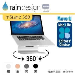 【Rain Design】mStand360 MacBook 筆電旋轉散熱架