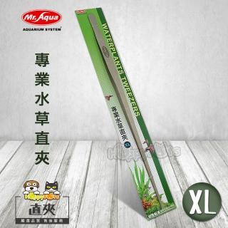 【MR.AQUA】專業水草直夾XL(48cm)