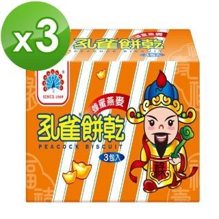 【孔雀】孔雀餅乾祿星盒-蜂蜜燕麥*3入