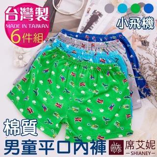 【席艾妮SHIANEY】小飛機 棉質男童平口褲 台灣製造 No.8005(6件組)