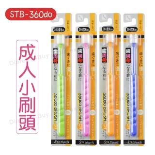 【STB】日本蒲公英360度成人牙刷/小型刷頭/中性刷毛-單入 顏色隨機(牙刷)