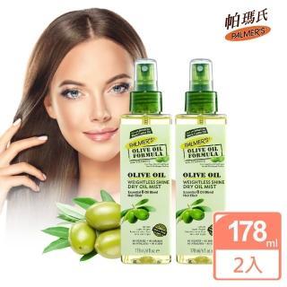 【帕瑪氏】天然橄欖菁華髮根強健清透油2瓶組(頭皮養護/毛鱗片專用)