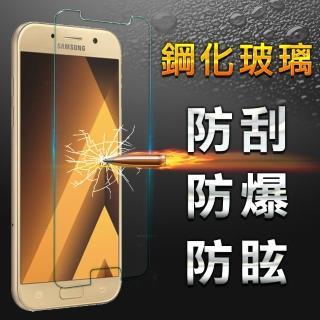 【YANG YI】揚邑 Samsung Galaxy A5 2017版 9H鋼化玻璃保護貼膜(防爆防刮防眩弧邊)