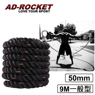 【AD-ROCKET】UFC專業級格鬥繩/戰繩/戰鬥繩(9M一般型)