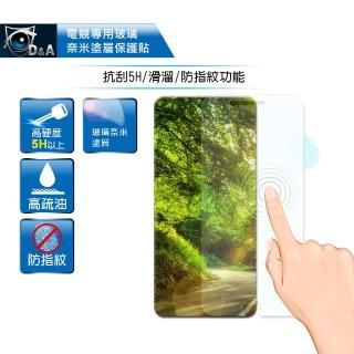 【D&A】SONY Xperia XA1 / 5吋電競專用5H螢幕保護貼(NEW AS玻璃奈米)