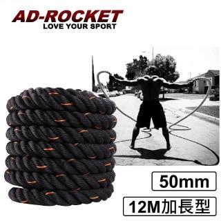 【AD-ROCKET】UFC專業級格鬥繩/戰繩/戰鬥繩(12M加長型)