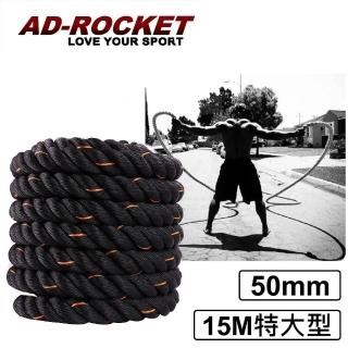 【AD-ROCKET】UFC專業級格鬥繩/戰繩/戰鬥繩(15M特大型)