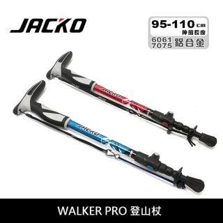 【JACKO】Walker Pro 登山杖 1支(健行、爬山、郊山、鋁合金、T把)