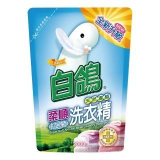 【白鴿】天然濃縮抗菌洗衣精 柔順抗菌-補充包2000g