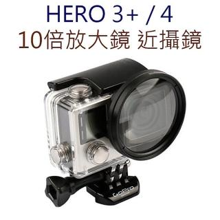 【GOPRO 副廠】52mm 近攝微距鏡(HERO 4 3+ 適用)