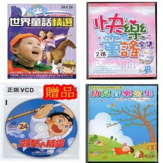 【寵愛寶貝】優質CD精選輯-30片CD(贈劍擊小精靈經濟包)