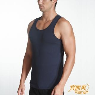 【宜而爽】時尚吸濕排汗速乾型男背心2件組(黑M-2XL)