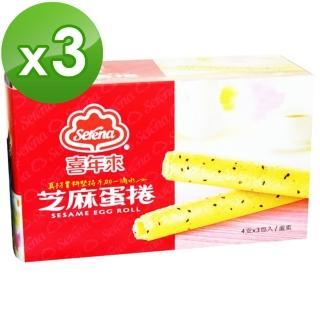 【喜年來】芝麻蛋捲經濟包192公克(蛋捲)*3入