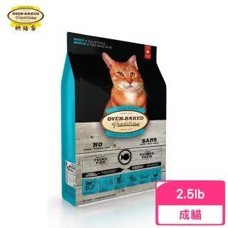 【烘焙客】成貓魚肉2.5磅