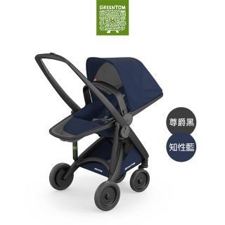 【荷蘭Greentom】UPP Reversible雙向款-經典嬰兒推車(尊爵黑+知性藍)