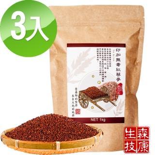 【森康生技】嚴選印加無毒紅藜麥1kg/包 3包入(太空食物)