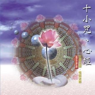 【新韻傳音】十小咒、心經(國語課誦)