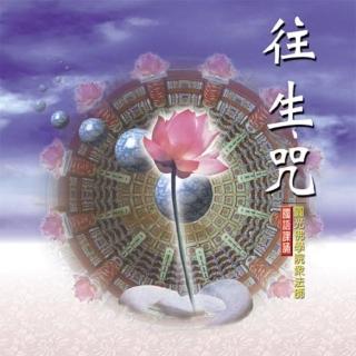 【新韻傳音】往生咒(國語課誦)
