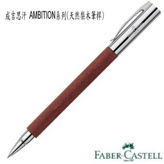 【Faber-Castell】AMBITION系列成吉思汗系列 148111鋼珠筆(天然梨木筆桿)
