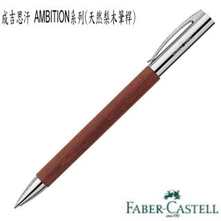 【Faber-Castell】AMBITION系列成吉思汗系列 148131原子筆(天然梨木筆桿)