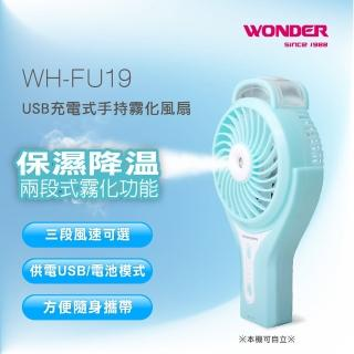【WONDER旺德】USB充電式手持霧化風扇(WH-FU19)
