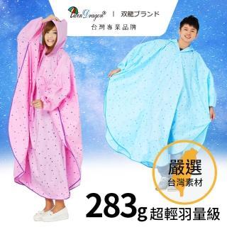 【雙龍牌】台灣無毒素材。星動斗篷雨衣太空型(小飛俠雨衣太空型雨衣斗篷雨衣EY4326)