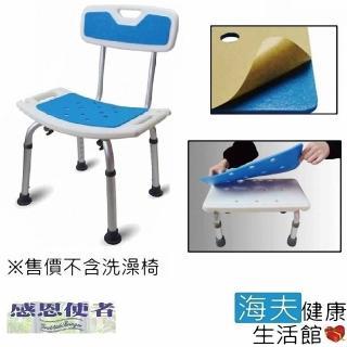 【感恩使者 海夫】舒適防滑坐墊-洗澡椅用 坐墊+背墊 自行黏貼 防水防滑又舒適
