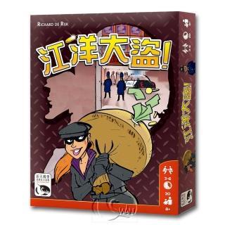 【新天鵝堡桌遊】江洋大盜 Thieves!(越多人越好玩)