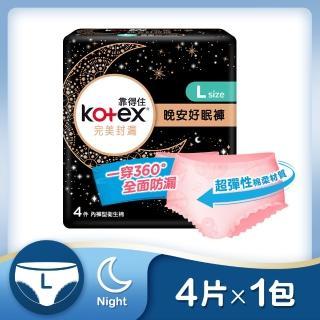 【靠得住】晚安好眠褲L號4片/包